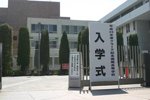 クラーク 記念 国際 高等 学校 東京